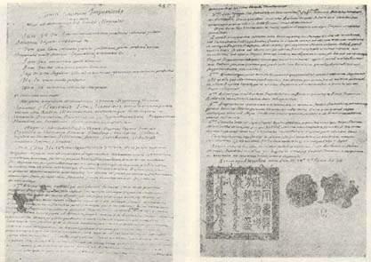 네르친스크조약의 각종 언어본 비교