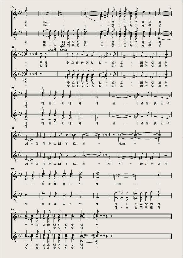 미국 노래 다운