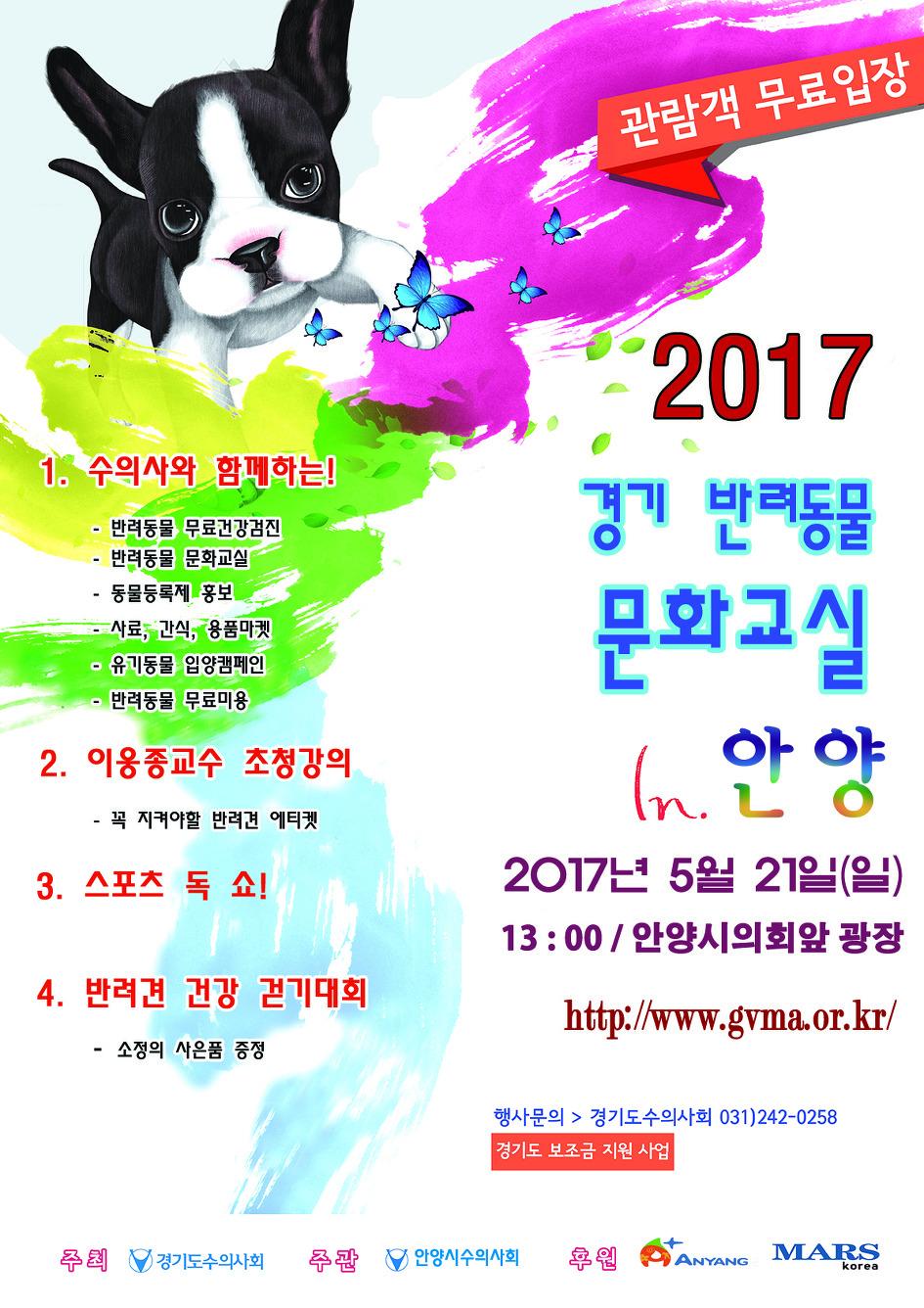 2017 경기 반려동물 문화교실(안양)