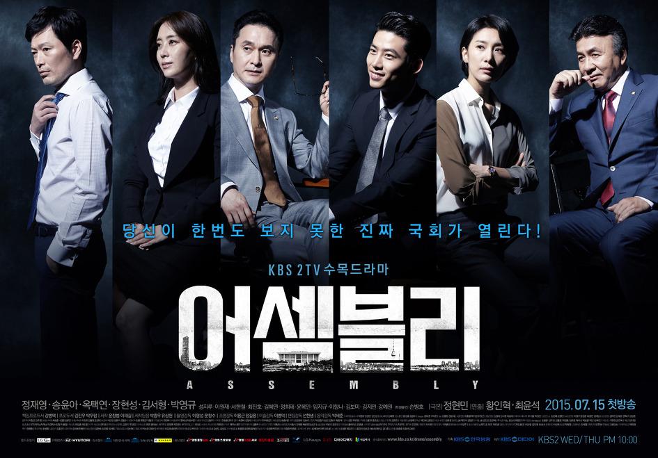 [한국드라마] 어셈블리(2015)