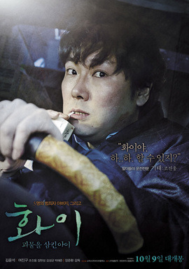 魔童殺手 (Hwayi) poster
