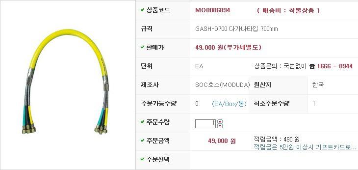 자동절단기-싱글호스(Single Hose) GASH-D700 다가나타입 700mm SOC호스 제조업체의 산업용품/호스 가격비교 및 판매정보 소개