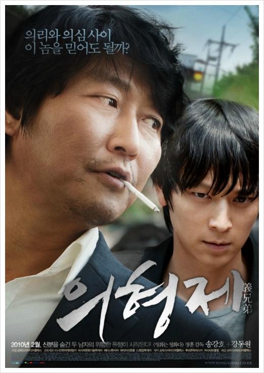 의형제(2010)