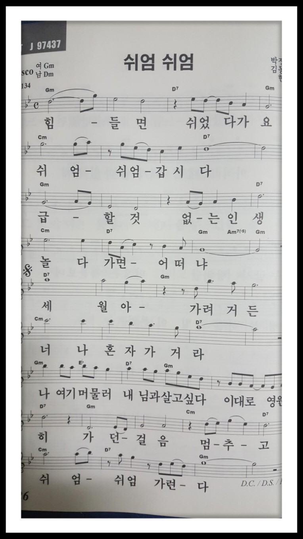 쉬엄 쉬엄 / 현당 - 뮤비