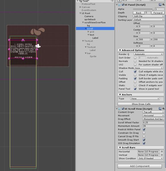 Unity NGUI TextList 와 Scroll View 를 이용해 약관 표현하기