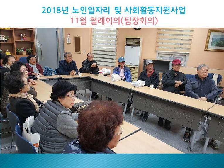 노인일자리 및 사회활동지원사업 11월 월례회의(팀장회의)