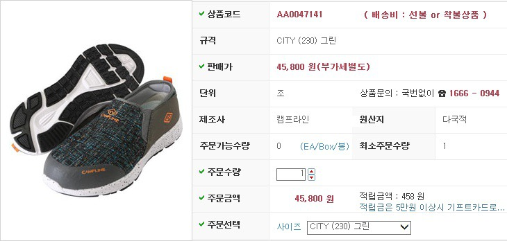 안전화 CITY (230) 그린 캠프라인 제조업체의 개인안전용품/작업화 가격비교 및 판매정보 소개