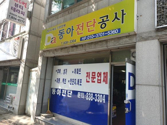 전북 익산시 영등동 동아 전단공사 에니에스 천정난방기 설치