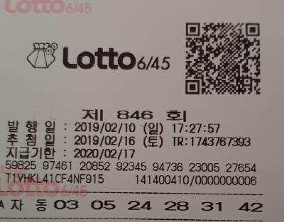 [다음중고마켓] 846회 로또복권 행운이벤트_2월 16일 발표
